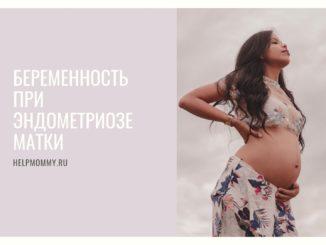 беременность при эндометриозе