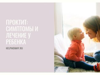 проктит у ребенка