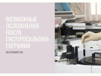 осложнения-гистеросальпингографии