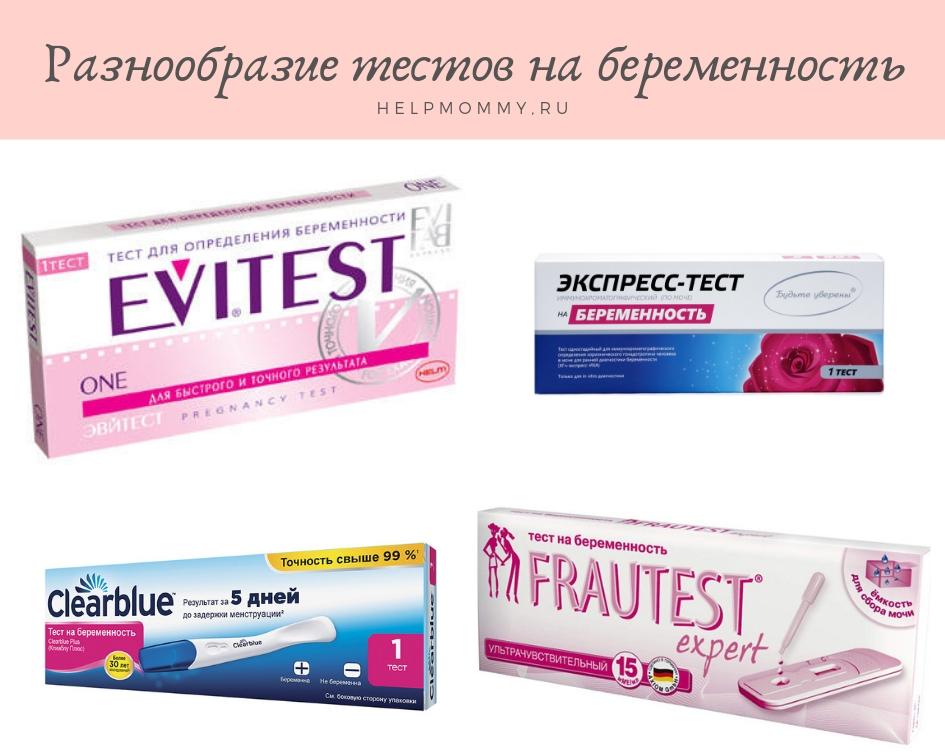 разнообразие тестов на беременность