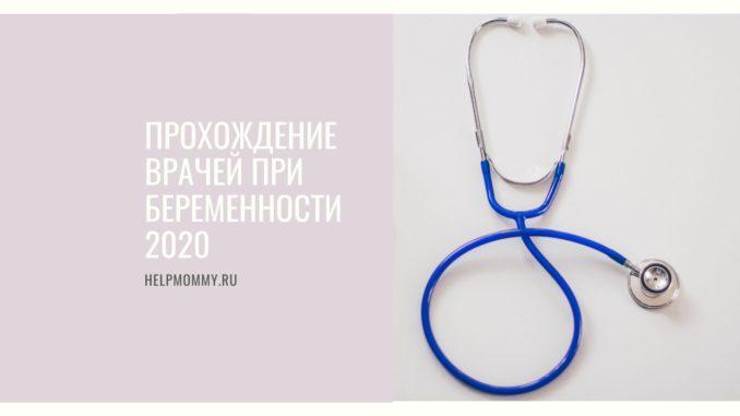 врачи при беременности