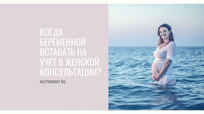 учет при беременности