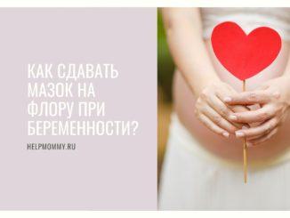 мазок при беременности