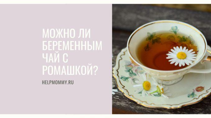чай с ромашкой при беременности