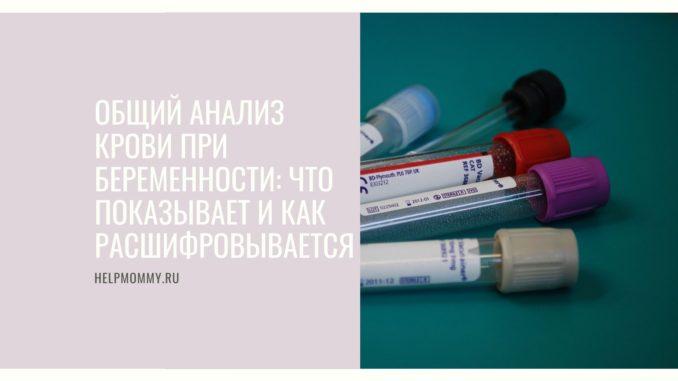 анализ крови при беременности