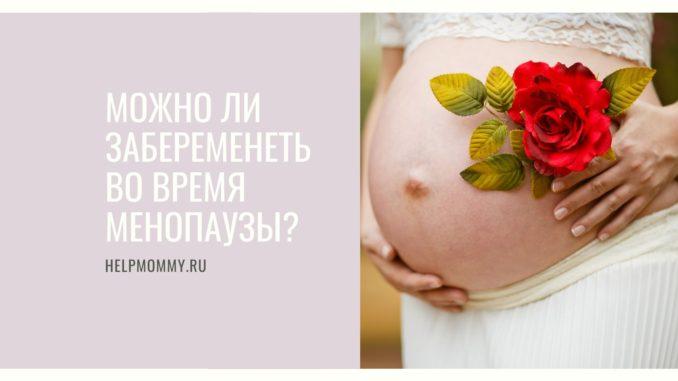 беременность при менопаузе
