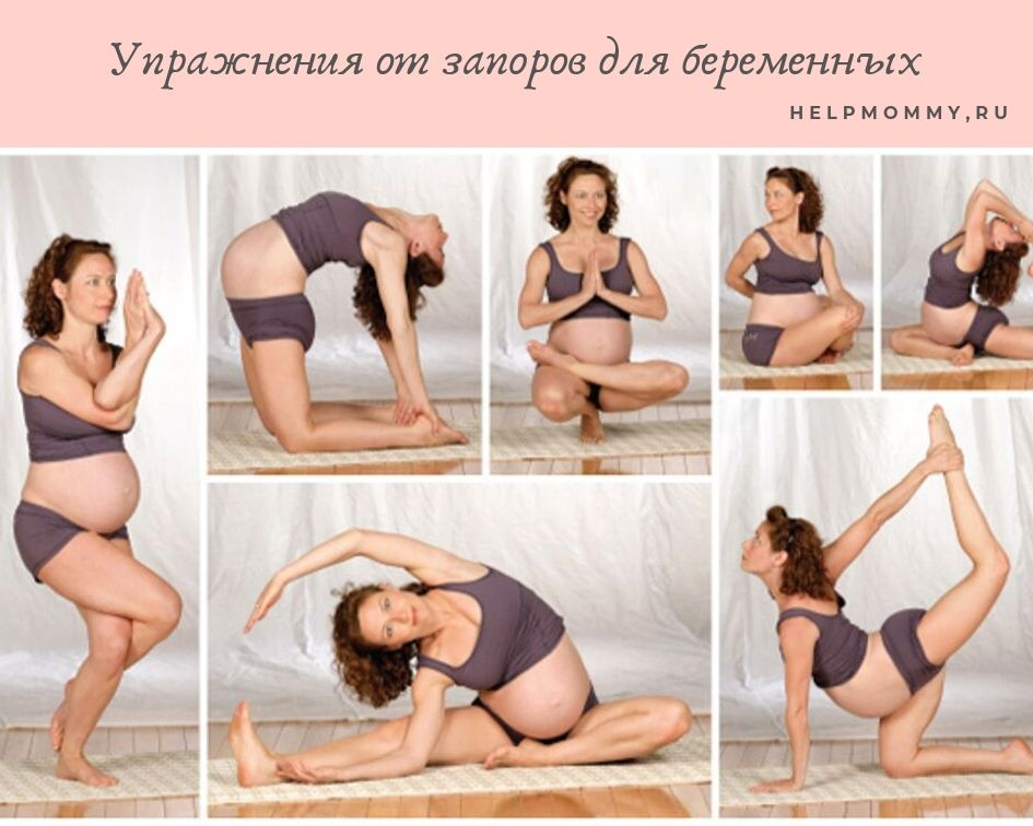 упражнения от запоров для беременных