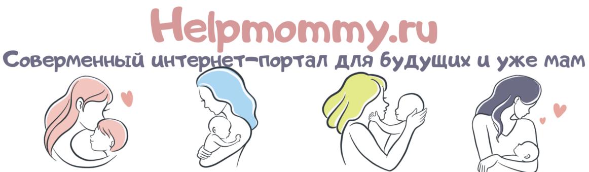 Помощь маме!